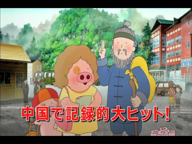 映画『マクダルのカンフーようちえん』予告編