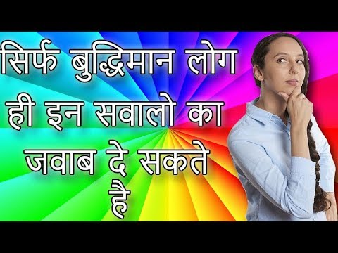 Are You Genius | IQ Test | Mind Puzzle Question In Hindi ...