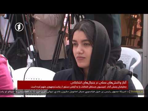 Afghanistan Dari News 10.11.2018 خبرهای شامگاهی افغانستان