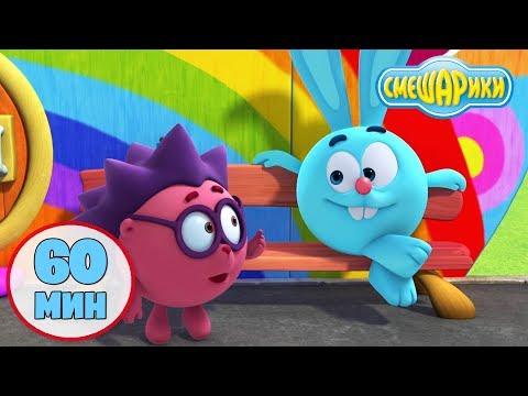 Смешарики 3D Новые приключения | Час вместе с любимыми героями! - Лучшие серии