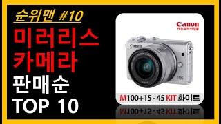 미러리스카메라 인기상품 TOP 10  - 미러리스카메라…