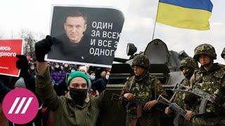 Ситуация в Донбассе. Штаб Навального в Дагестане. Давление на движение «Голос» перед выборами
