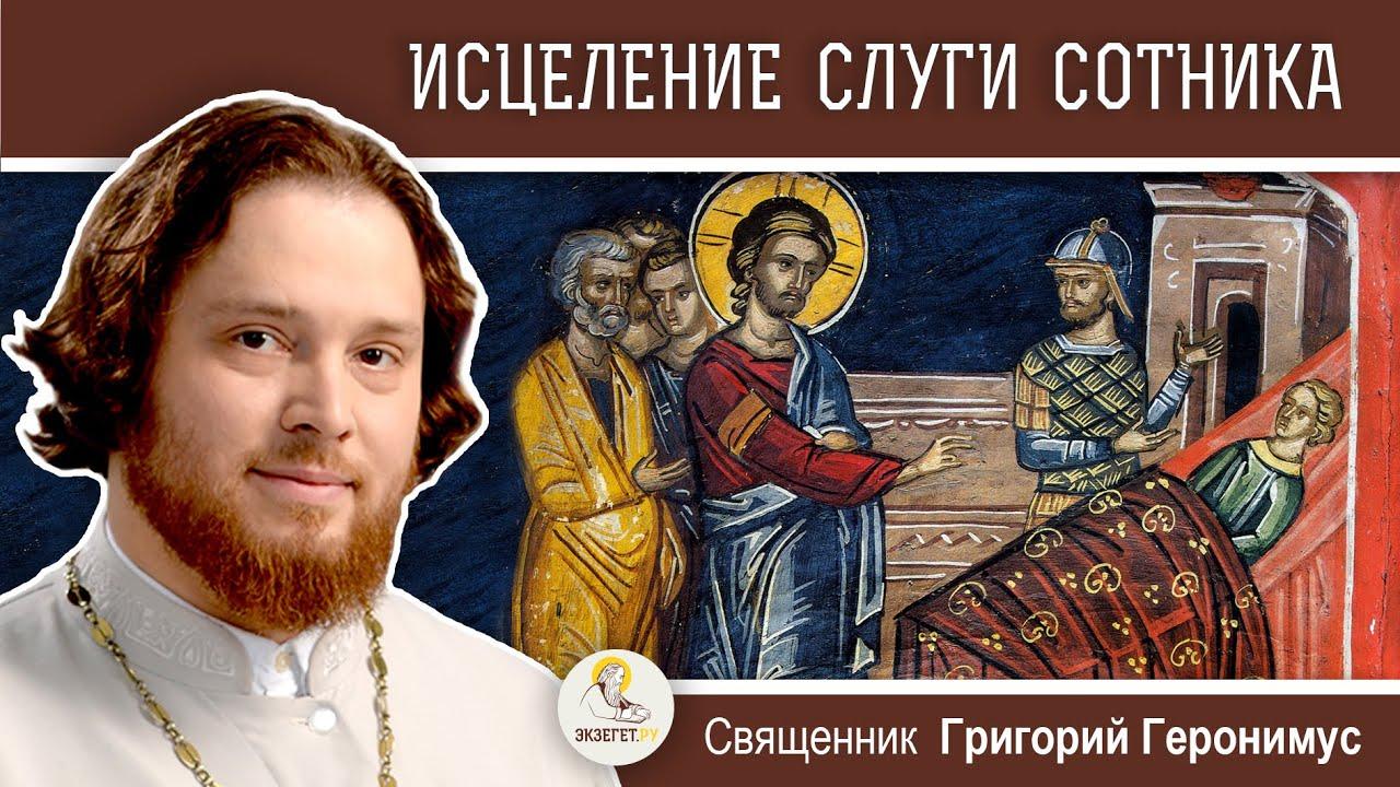 ИСЦЕЛЕНИЕ СЛУГИ СОТНИКА. Священник Григорий Геронимус. Воскресное Евангелие