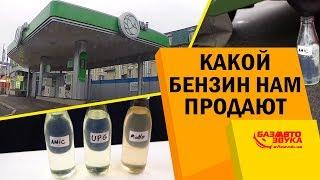 Подозрительная 'бадяга'? Проверка бензина на АЗС UPG, AMIC, Motto. Качество топлива.