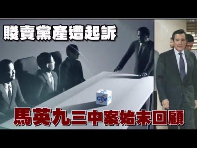 三中案懶人包|馬英九為何被起訴? 15年偵審始末曝光 | 台灣新聞 Taiwan 蘋果新聞網