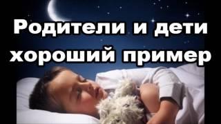 Рав Ронен Шаулов - Родители и дети - хороший пример - Самый важный урок, который вы слышали !!!