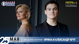 Ирина Круг и Александр Круг в «Звёздном завтраке» на Радио Шансон