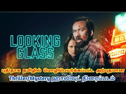Download Looking Glass 2018 Tamil Review/New tamil dubbed movie