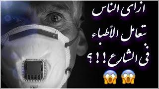 التعامل مع الأطباء في زمن كورونا !! | People's attitude towards medical stuff
