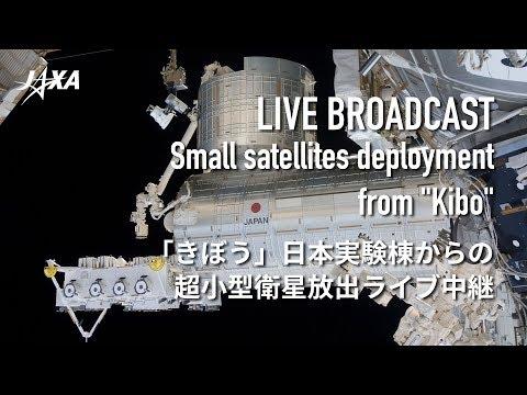 """「きぼう」からの超小型衛星放出ライブ中継 Small satellites deployment from """"Kibo"""""""