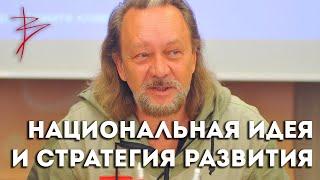 Национальная идея и стратегия развития России. Виталий Сундаков