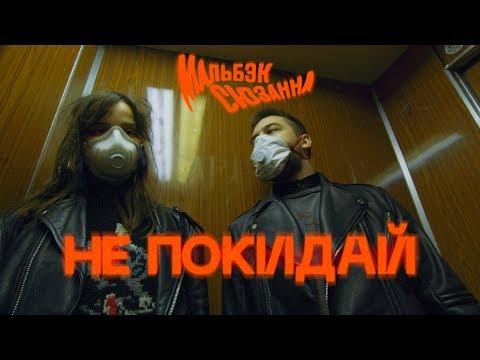 Мальбэк x Сюзанна – Не покидай (Performance Video)