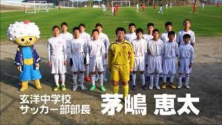 福岡市立玄洋中学校 サッカー部