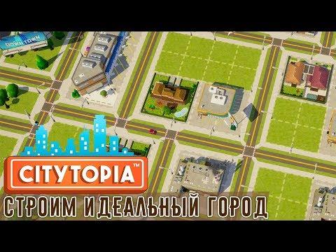 Citytopia - Строим идеальный город (ios)