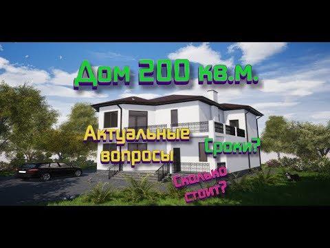 Дом в мысхако 200 кв.м. Новороссийск