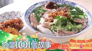 (網路搶先版)鹹油條 豬頭麵 美味創意來自心意-台灣1001個故事-20190414【全集】
