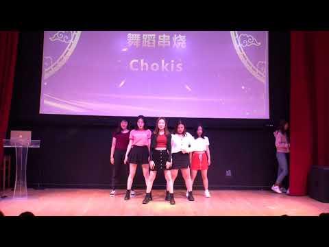 UCSB CHOKIS | UCSB CSSA 一站到底 演出 2020