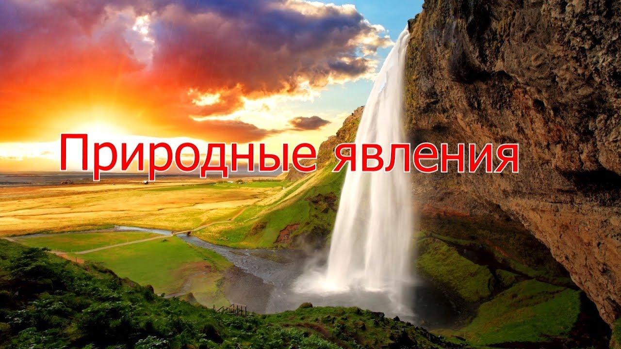 Учим явления природы Познавательное  видео для малышей на русском и английском