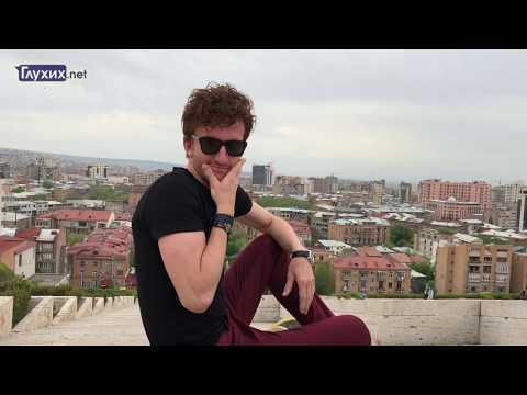 Путешествие ГН: Армения. 4 часть: Ереван