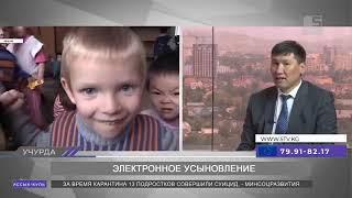 Электронное усыновление в Кыргызстане