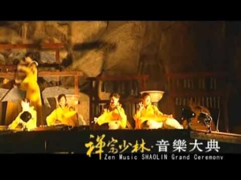 zen music shaolin grand ceremony 2 youtube. Black Bedroom Furniture Sets. Home Design Ideas