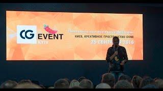 cg event 2016 киев