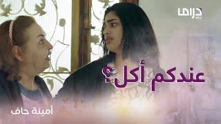 منيرة الا تعرف كم مهر أختها 🤣 ورقية تدور الضرة الثالثة لها عند أمينة 🔥😳