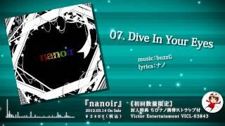 """【ナノ(nano)】Debut Album """"nanoir"""" Preview【3/14】"""