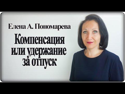 Компенсация или удержание за отпуск - Елена А. Пономарева