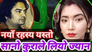 जेठाजु बुहारी काण्ड:-रहस्य के थियो?।।प्रहरी चकित सानो कुराले लियो ज्यान।।Anjana Lama Mahat Lalitpur