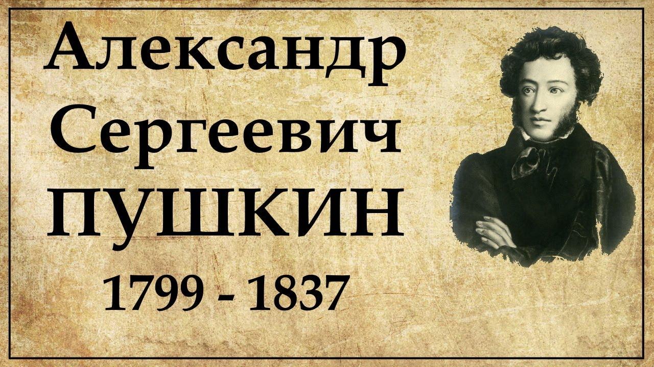 Пушкин биография кратко самое главное - YouTube
