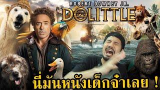 รีวิวหนัง Dolittle : ด็อกเตอร์ ดูลิตเติ้ล