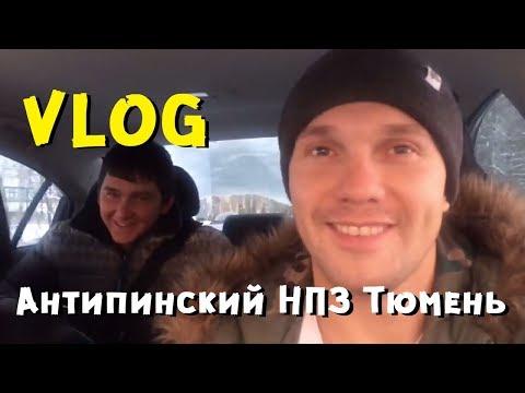 Антипинский Нефтеперерабатывающий Завод Тюмень. Антипинский НПЗ.