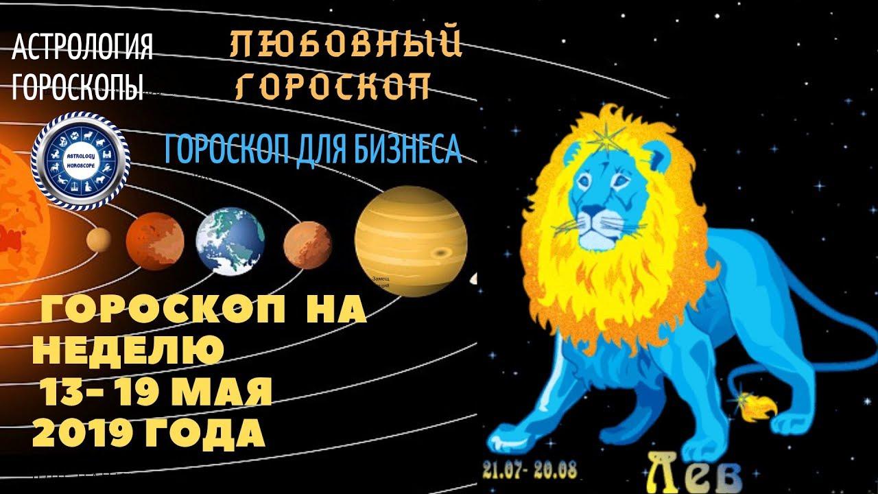 Лев. Гороскоп на неделю с 13 по 19 мая 2019. Любовный гороскоп. Гороскоп для бизнеса.