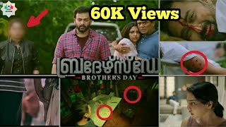 Hidden details in Brothers day movie | Hidden detailing & Mistakes | Movie Explorer