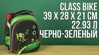 Розпакування Class Bike 39 х 28 х 21 см 22 93 л Чорно-зелений 8591662672411