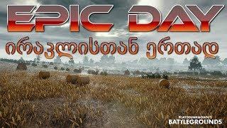 BATTLEGROUNDS / EPIC დღე ირაკლისთან ერთად