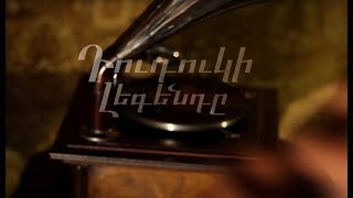 ԴՈՒԴՈՒԿԻ ԼԵԳԵՆԴԸ DUDUKI LEGENDY/ MARGAR MARGARYAN /Легенда Дудука
