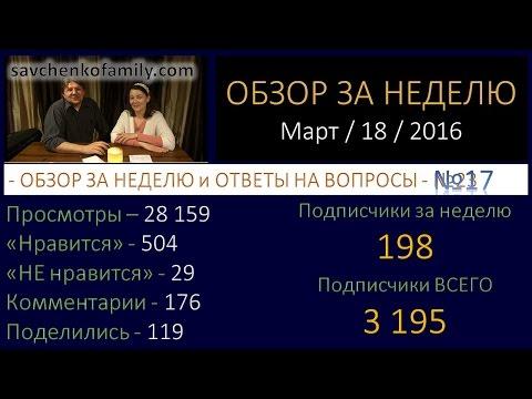 Семья Савченко / Ответы на вопросы №23 (18 марта 2016) / Обзор за неделю + Игра 'Угадай слово'