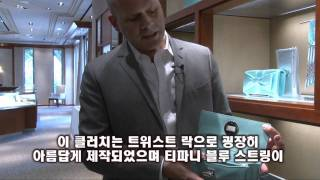 티파니 가죽 컬렉션 디자이너 하와이 티파니 매장 방문 …