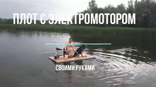 Понтон для рыбалки с электро-мотором из пенопласта