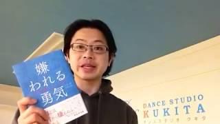 『嫌われる勇気』岸見一郎、古賀史健 ご購入はコチラ→https://goo.gl/7i...