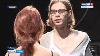 Получить высшее актерское образование теперь можно и в Пскове