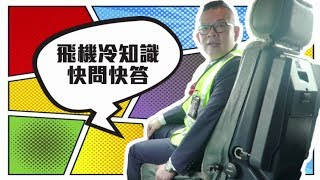 【區區幹點事】由機場飛往荃灣的特別航線 - 陳杰(2019/3/29)