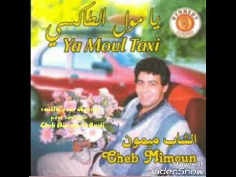 (Officiel) Mol Taxi Cheb Mimoun el Oujdi