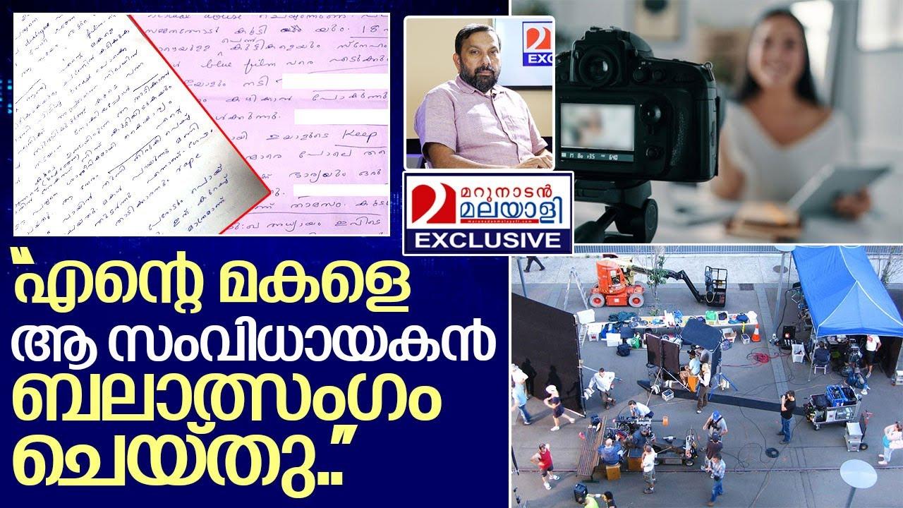 പെൺവേട്ടക്കാരനായ ഒരു സംവിധായകൻ | A letter about Malayalam casting audition