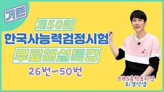 제50회 한국사능력검정시험 [기본] 무료해설특강 (26…