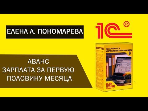 Аванс в программе 1С: ЗУП 8 (3.1) - Елена Пономарева