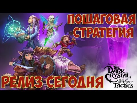 The Dark Crystal: Age Of Resistance Tactics - Новая пошаговая стратегия. Ждем релиз и стартуем))