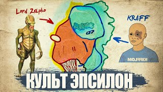"Проверка легенд   GTA SA (Выпуск 61 ""Культ Эпсилон часть 15"")"